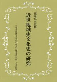 近世地域史文化史の硏究