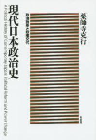 現代日本政治史 政治改革と政權交代