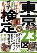 東京23區檢定