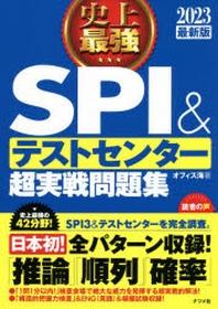 史上最强SPI&テストセンタ-超實戰問題集 2023最新版