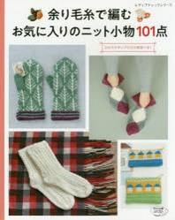 余り毛絲で編むお氣に入りのニット小物101点 わかりやすいプロセス解說つき!