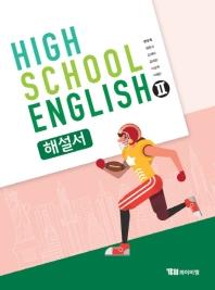 High School English2(고등 영어2) 해설서(한상호)(2019)