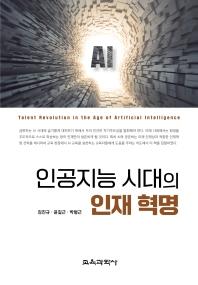 인공지능 시대의 인재 혁명