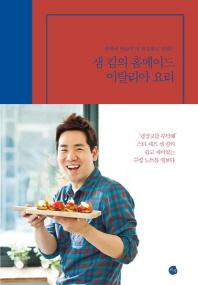 샘 킴의 홈메이드 이탈리아 요리
