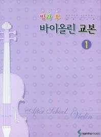 방과 후 바이올린 교본. 1