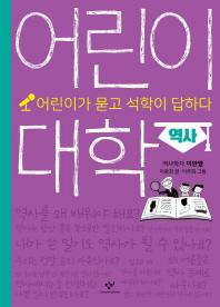 어린이 대학: 역사