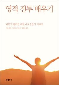 영적 전투 배우기