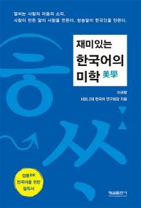 재미있는 한국어의 미학(재미있는)