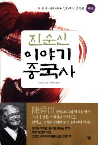 진순신 이야기 중국사. 1: 신화에서 역사로