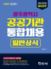 광주광역시 공공기관 통합채용 일반상식(2021)