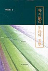 박두진의 생애와 문학