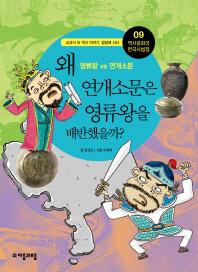 역사공화국 한국사법정. 9: 왜 연개소문은 영류왕을 배반했을까