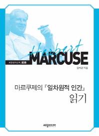 마르쿠제의 일차원적 인간 읽기