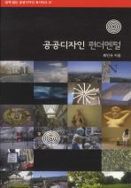 공공디자인 펀더멘털