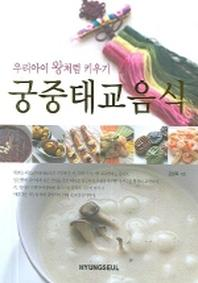 궁중태교음식