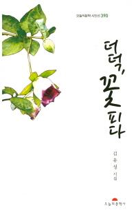 더덕, 꽃 피다