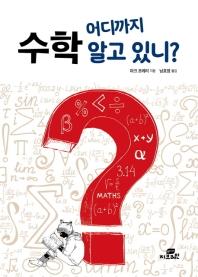 수학 어디까지 알고 있니?