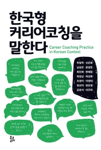 한국형 커리어코칭을 말한다