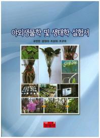 야외생물학 및 생태학 실험서