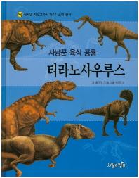 사냥꾼 육식 공룡 티라노사우루스