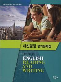 내신평정 고등학교 English Reading and Writing 평가문제집(이찬승)