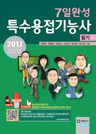 7일완성 특수용접기능사 필기(2017)