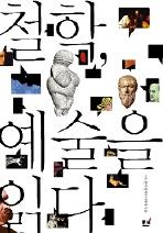 철학 예술을 읽다