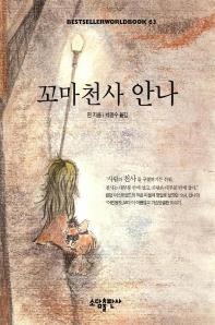 꼬마천사 안나(BESTSELLERWORLDBOOK 63)