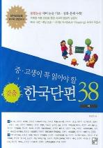 중 고생이 꼭 읽어야 할 갖춤 한국단편 38(하)