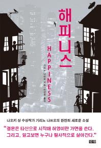 해피니스(Happiness)