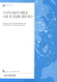 수산부산물의 친환경 이용 및 산업화 전략 연구