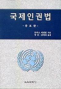 국제인권법(증보판)