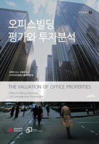 오피스빌딩 평가와 투자분석