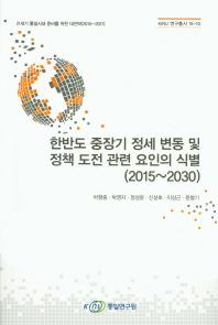 한반도 중장기 정세 변동 및 정책 도전 관련 요인의 식별(2015~2030)