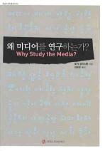 왜 미디어를 연구하는가