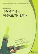 마취과의사는 이름표가 없다(2006)