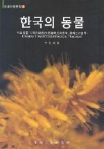 한국의동물-자포동물 1(동물자원편람 4)
