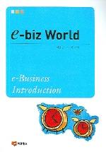 e-biz World