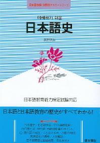 이해하기 쉬운 일본어사