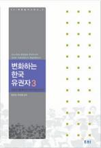 변화하는 한국유권자. 3