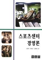 스포츠센터 경영론