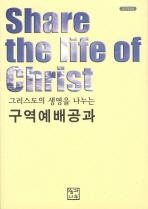 그리스도의 생명을 나누는 구역예배공과