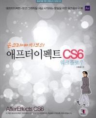 윤크리에이티브의 애프터이펙트 CS6 워크플로우