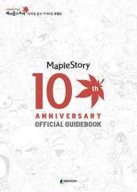 메이플스토리 공식가이드북 10주년 특별판(10th Anniversary Official Guidebook)