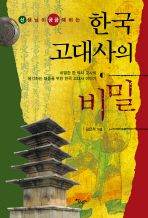 선생님이 궁금해하는 한국 고대사의 비밀