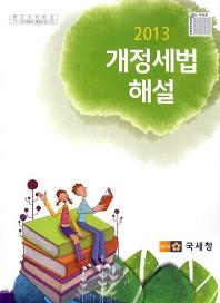 개정세법해설(2014)
