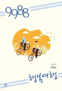 9988 행복여행
