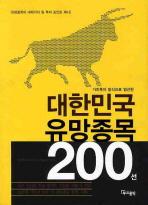 가치투자 방식으로 엄선한 대한민국 유망종목 200선