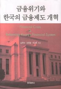 금융위기와 한국의 금융제도 개혁