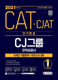 All-New CATㆍCJAT CJ그룹 인적성검사 단기완성 최신기출유형+모의고사 3회(2021 채용대비)